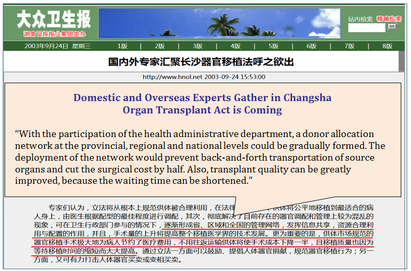 """With the participation of the health administrative department, a donor allocation network at the provincial, regional and national levels could be gradually formed. The deployment of the network would prevent back-and-forth transportation of source organs and cut the surgical cost by half. Also, transplant quality can be greatly improved, because the waiting time can be shortened."""