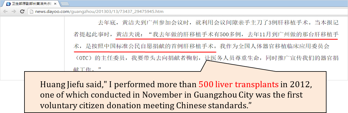 Huang Jiefu said, I performed more than 500 liver transplants in 2012, one of which conducted in November in Guangzhou City was the first voluntary citizen donation meeting Chinese standards.