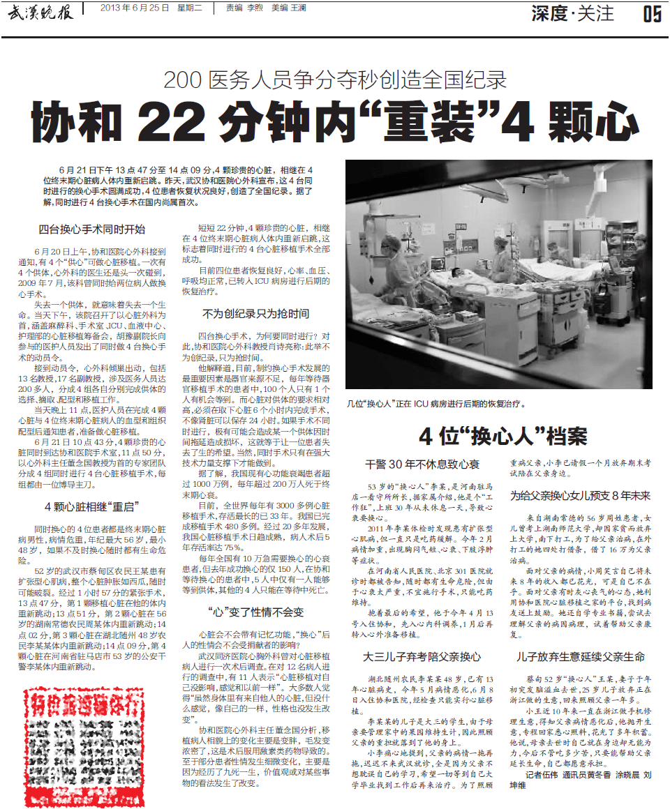 Wuhan Evening News, 25 June 2013